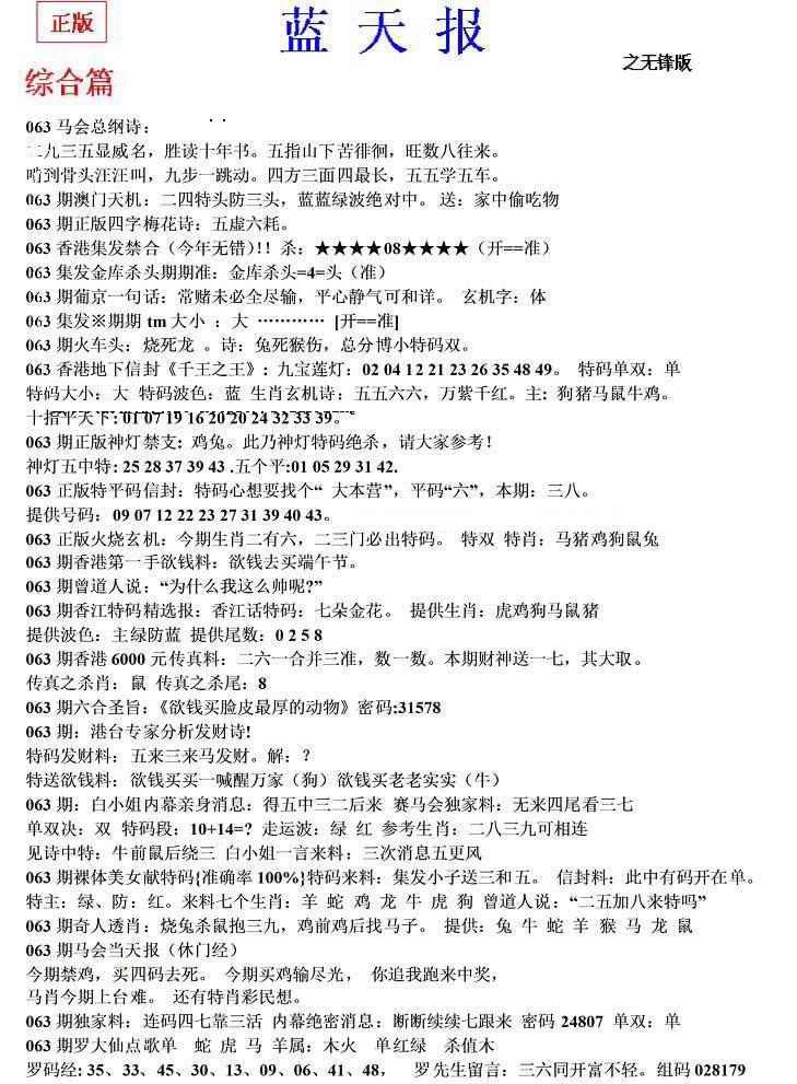 064期蓝天报(之无锋版)
