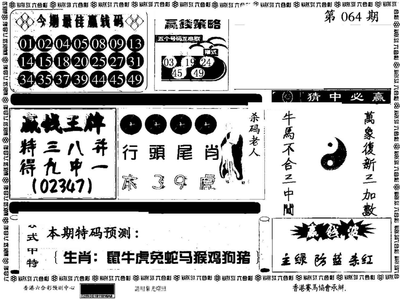 064期香港赢钱料