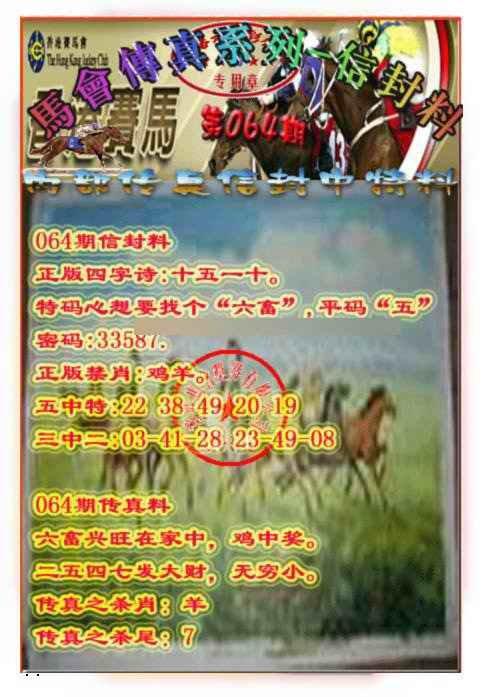 064期马会传真-信封料