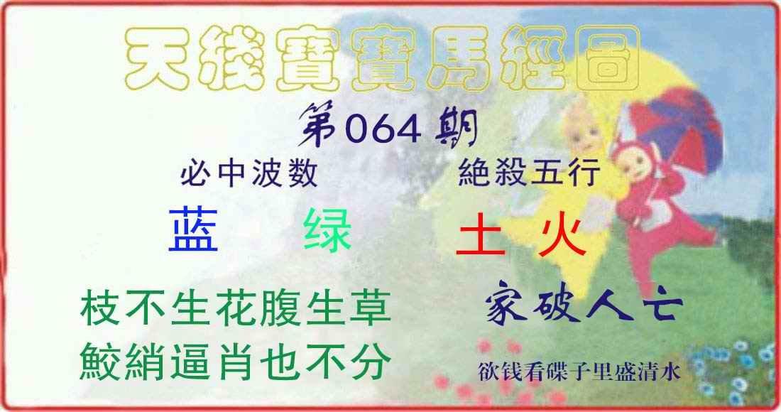 064期天线宝宝马经图
