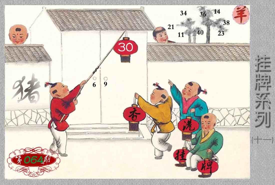 064期马经挂牌系列K(新图)