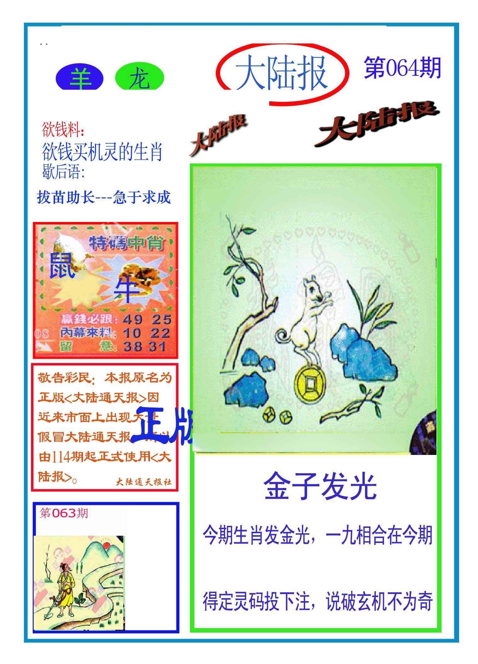 064期大陆报(新图)