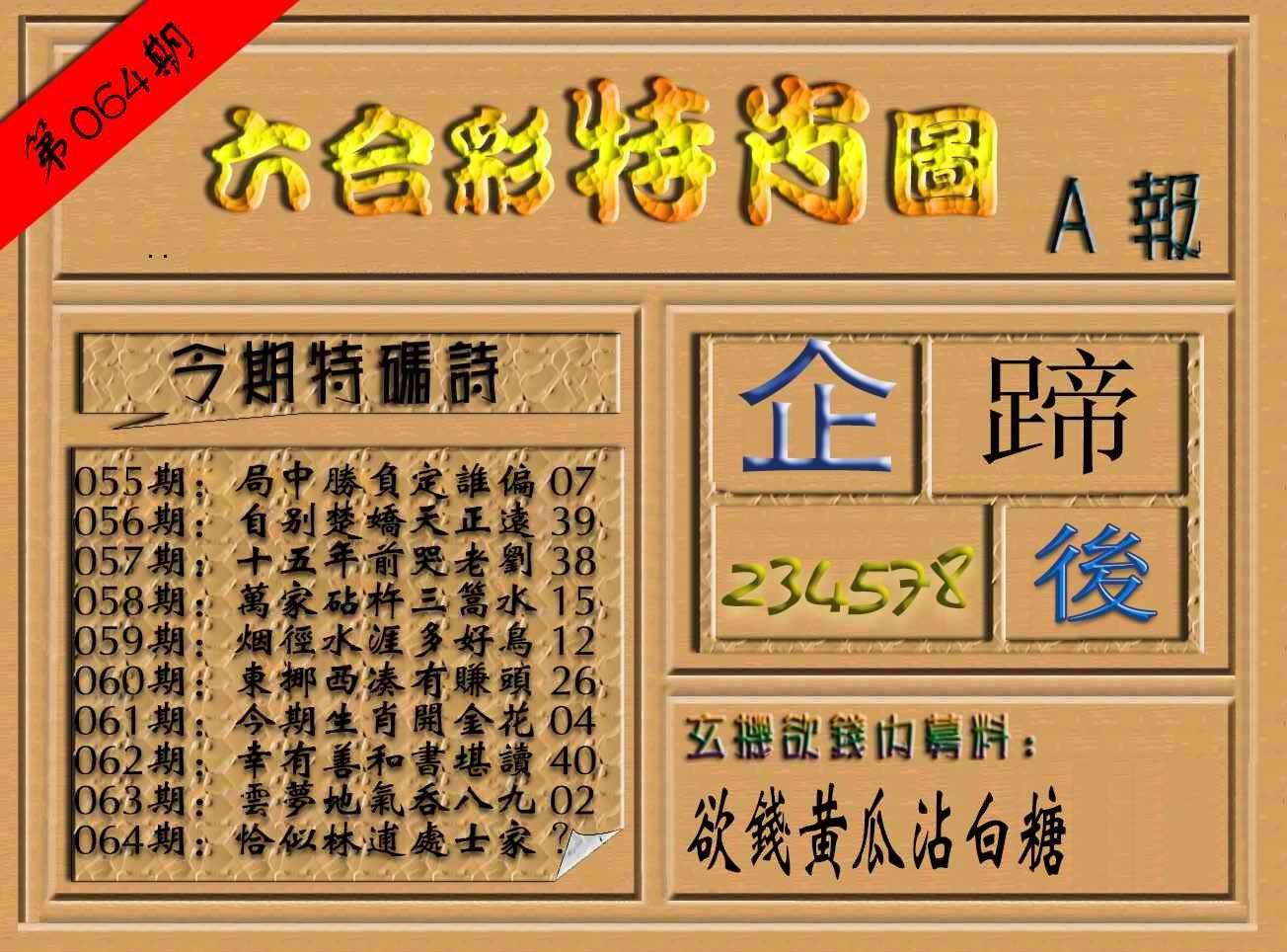 064期六合彩特肖图(A报)