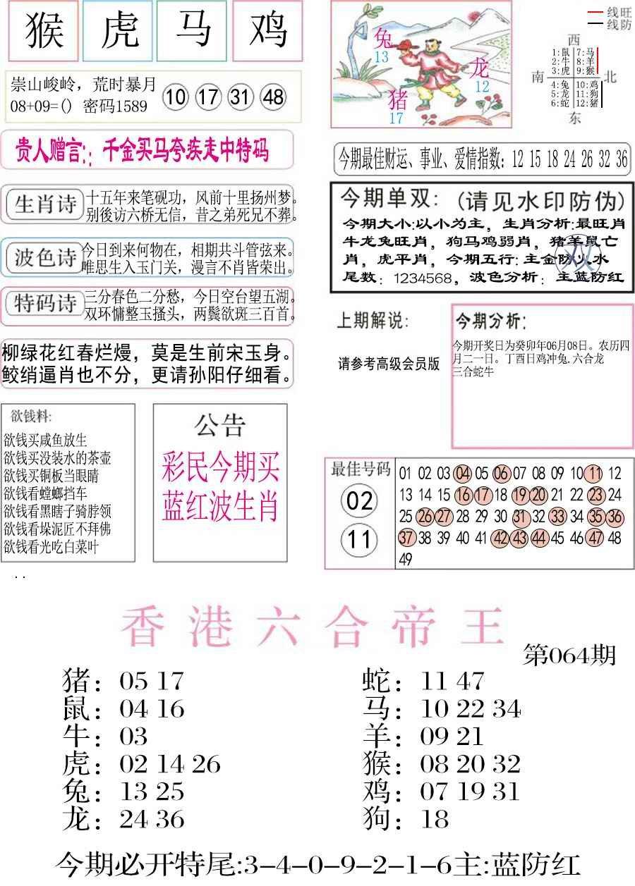 064期凤凰闲情A