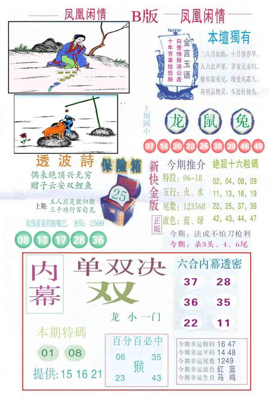 064期凤凰闲情C