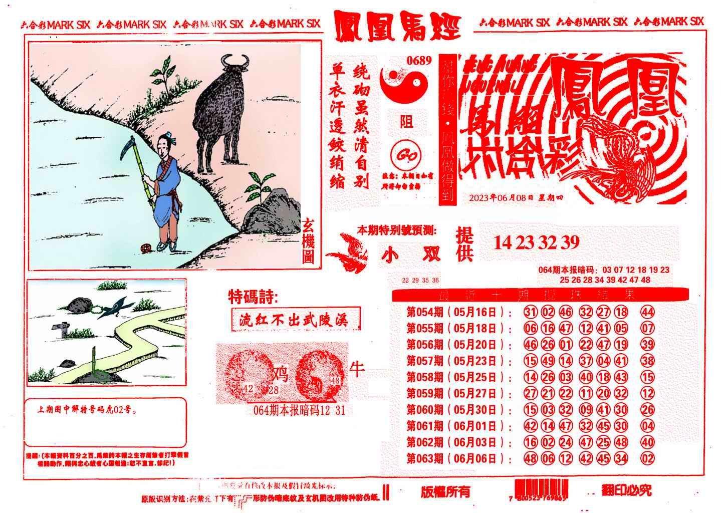 064期凤凰马经(信封)