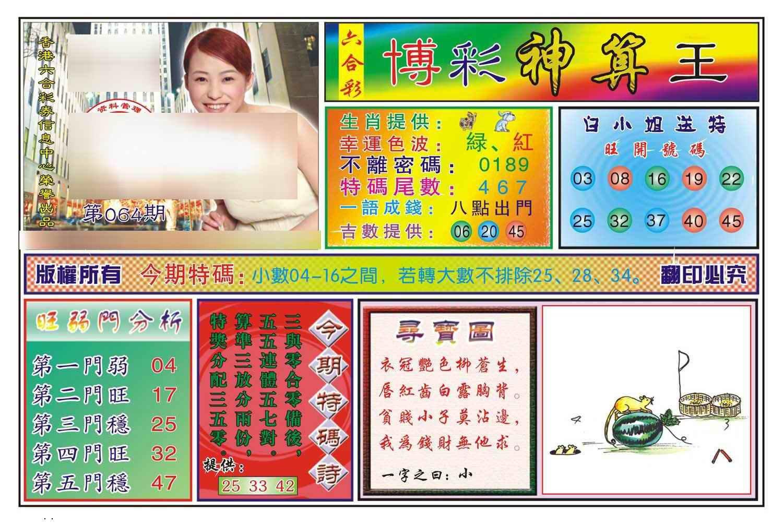 064期博彩神算王(新图)