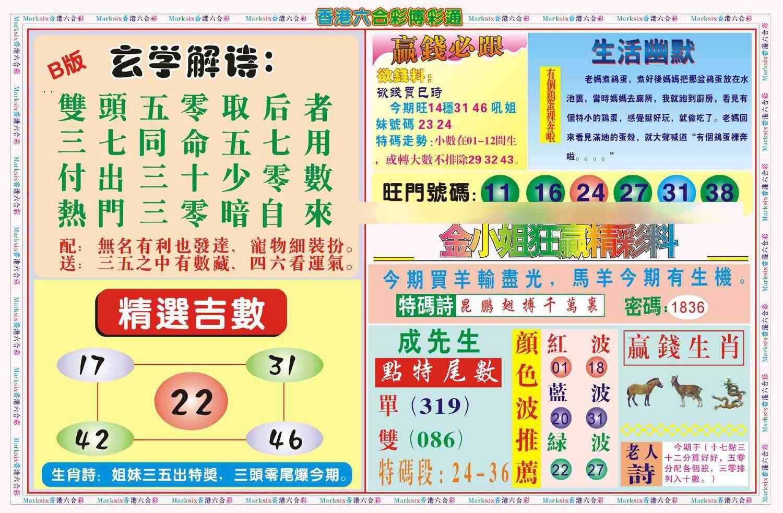064期博彩通B(新图)