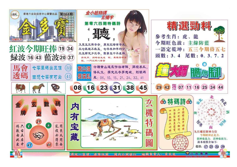 064期金多宝(新图)