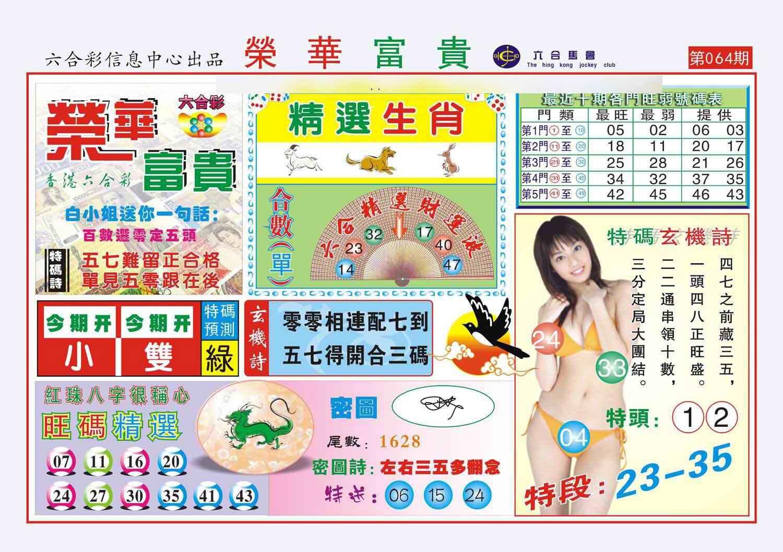 064期荣华富贵(新图)