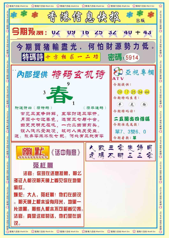 064期香港信息快报B(新)