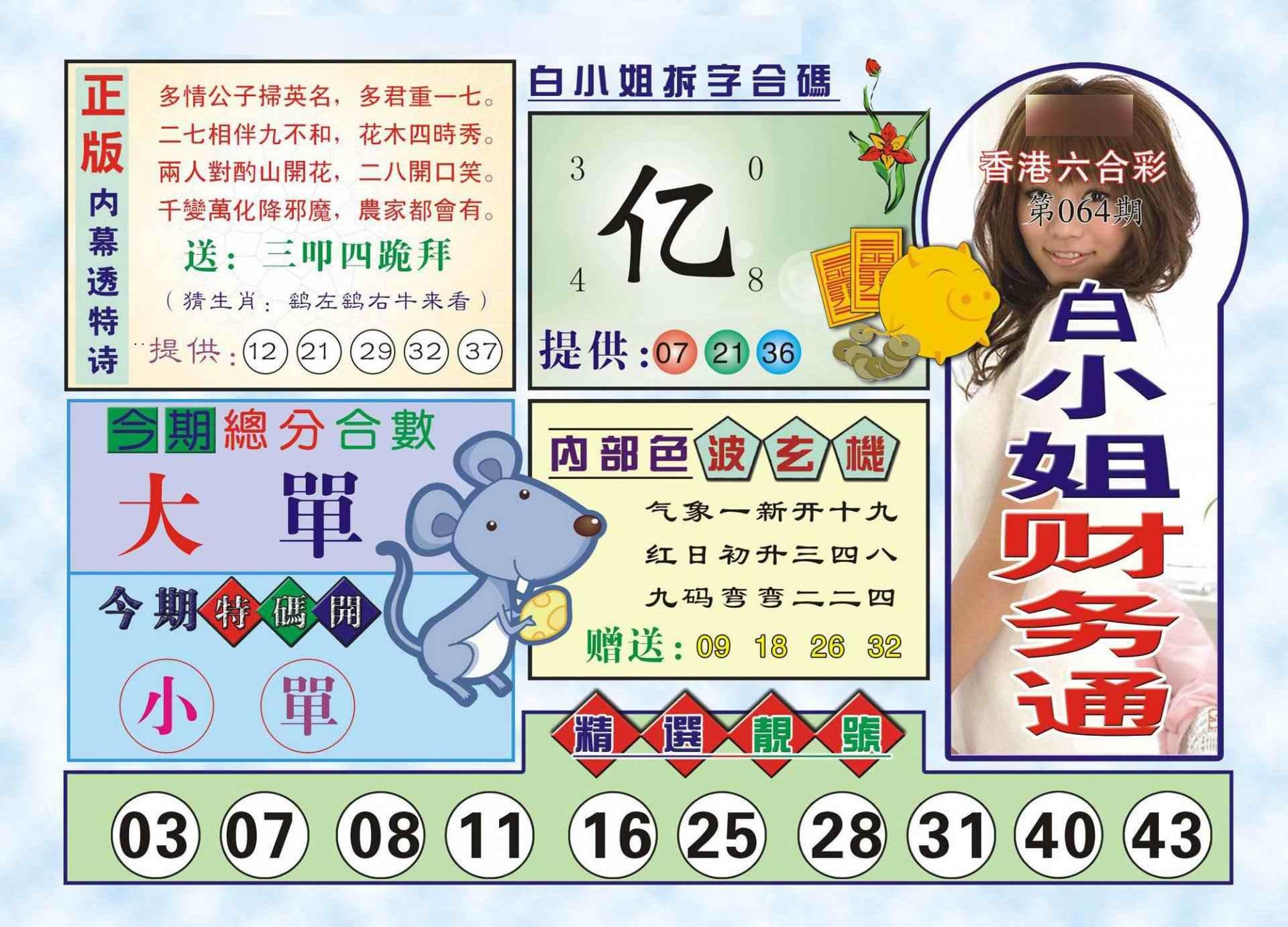 064期白小姐财务通(新图)