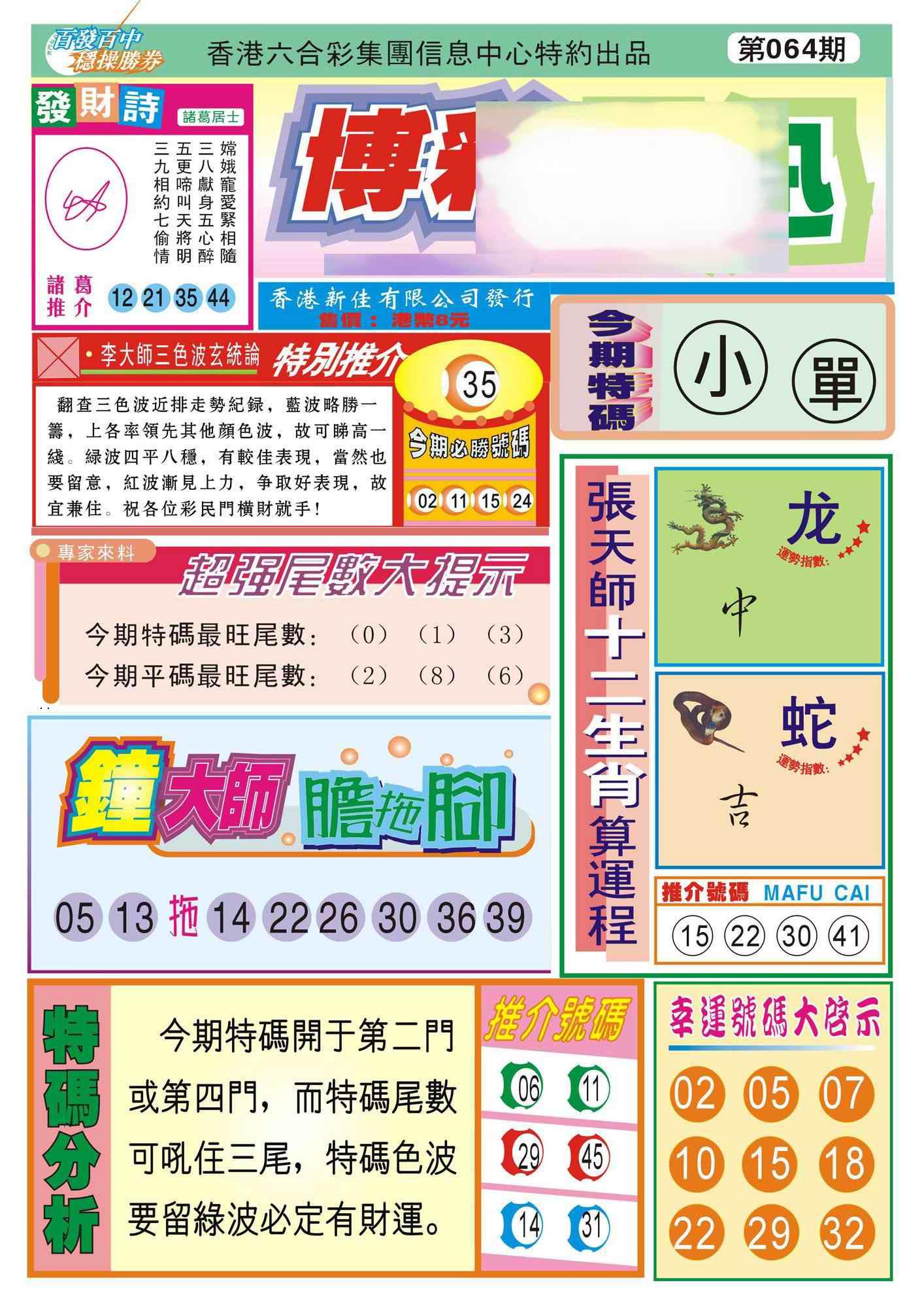 064期香港博彩快迅(新图)