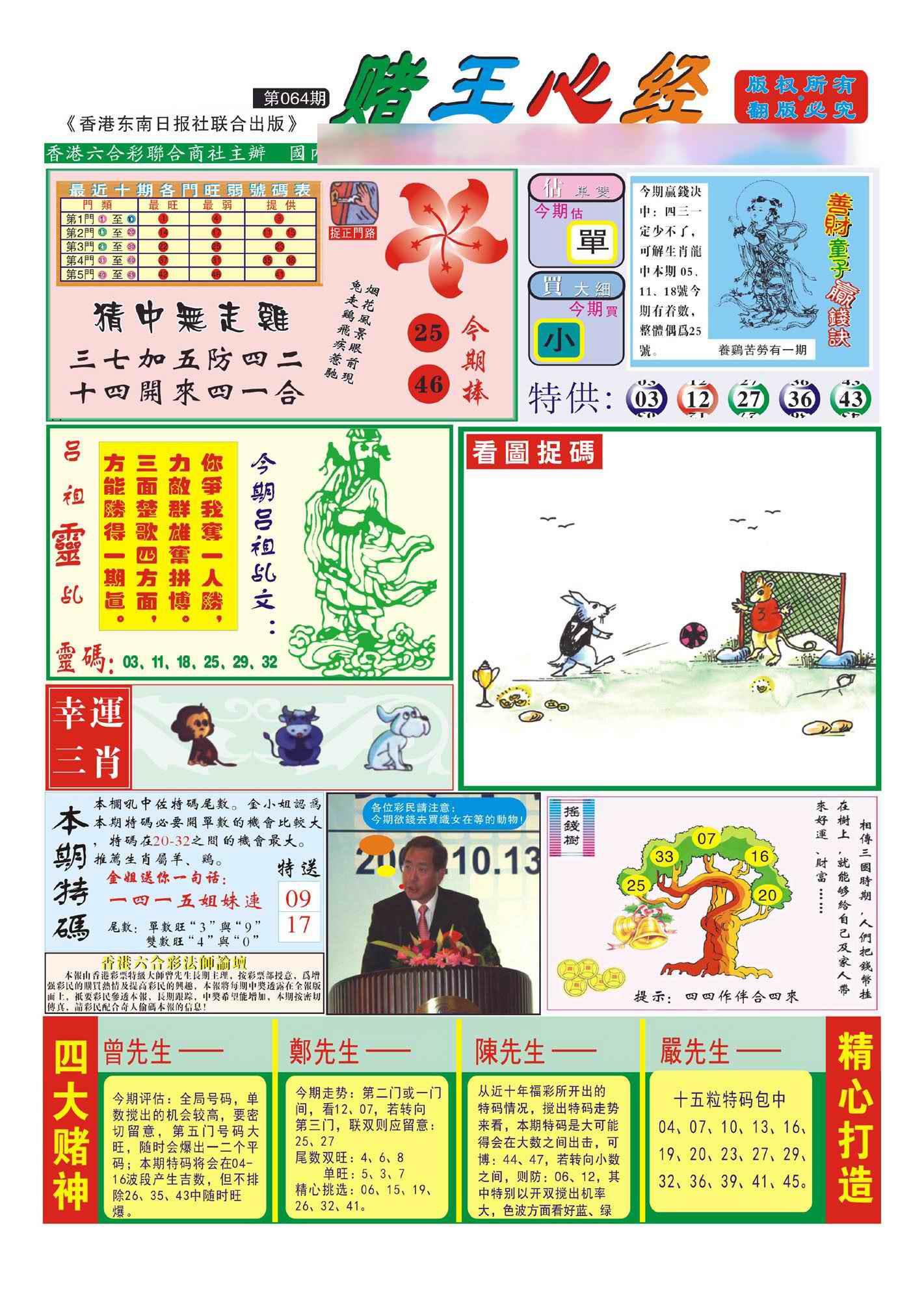 064期香港赌王心经(新图)