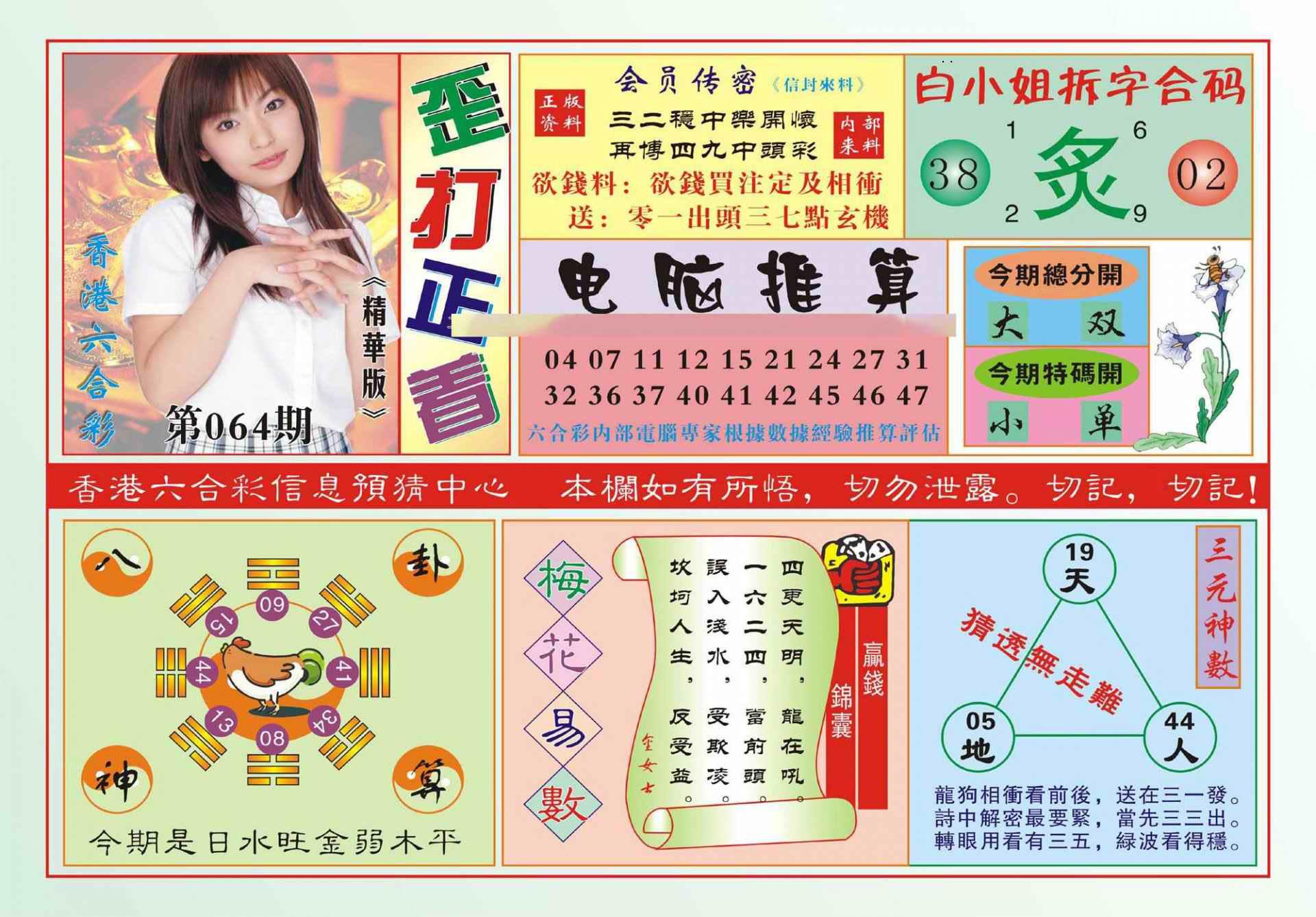 064期香港歪打正着(新图)