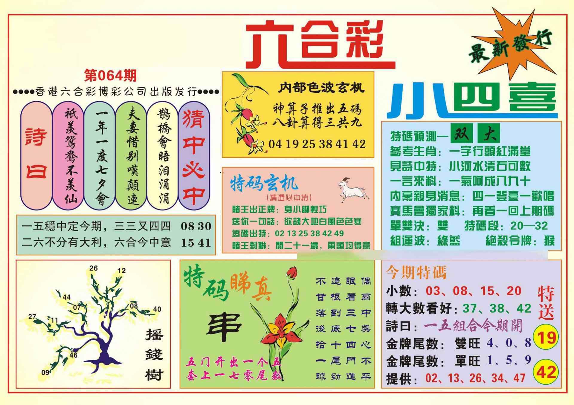 064期香港小四喜(新图)