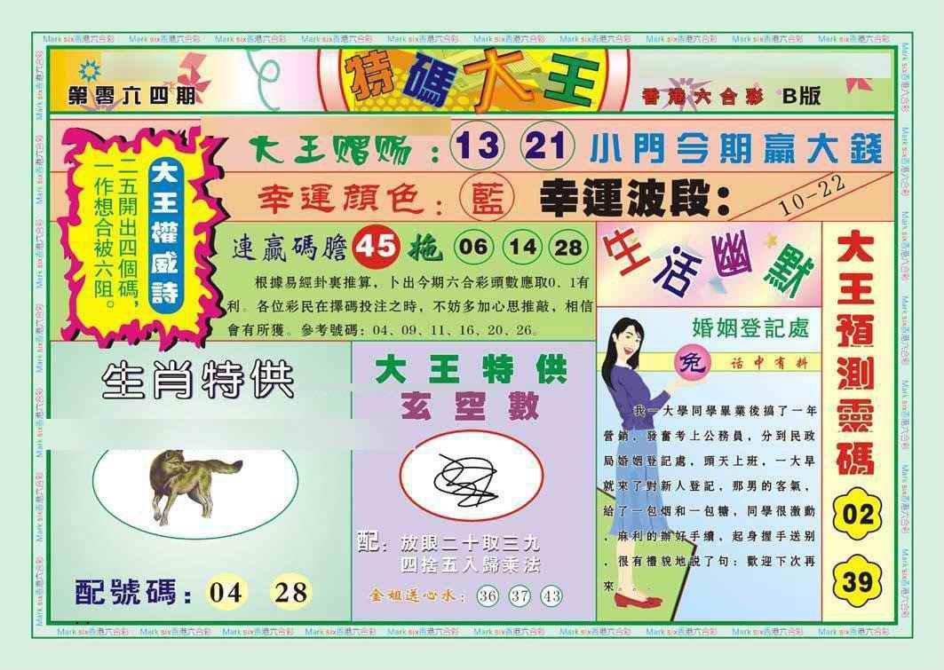 064期特码大王B(新图)