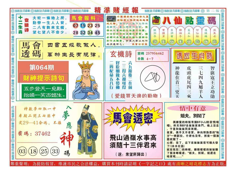 064期精准赌经报B(新图)