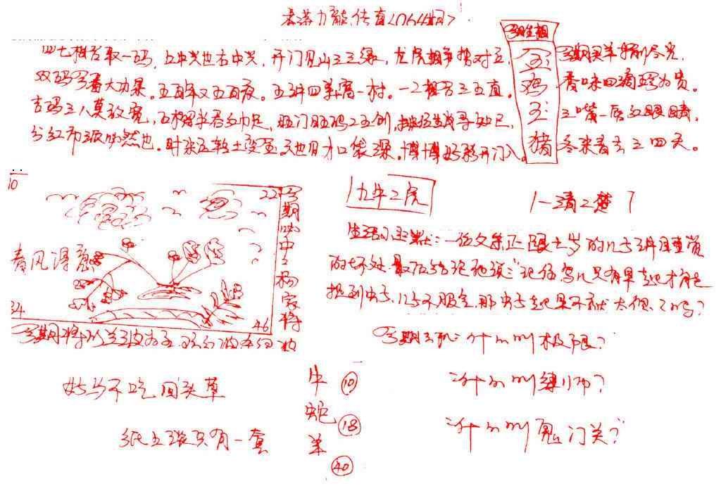 064期九龙传真(手写)