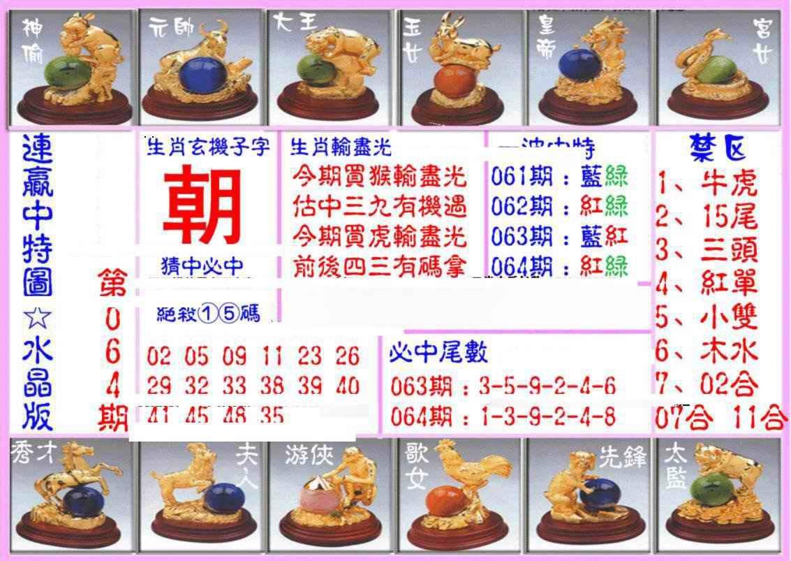 064期连赢中特图(水晶版)