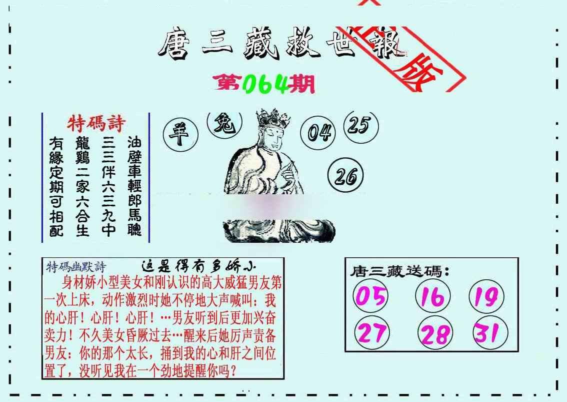 064期唐三藏救世报