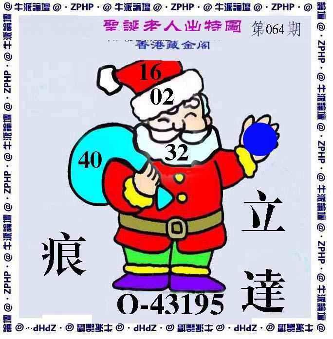 064期牛派圣诞报