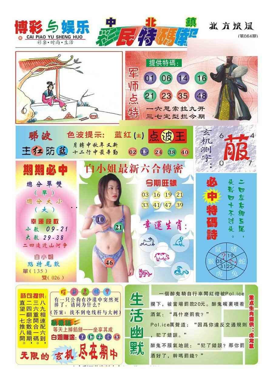 064期中北彩民特码报(新)