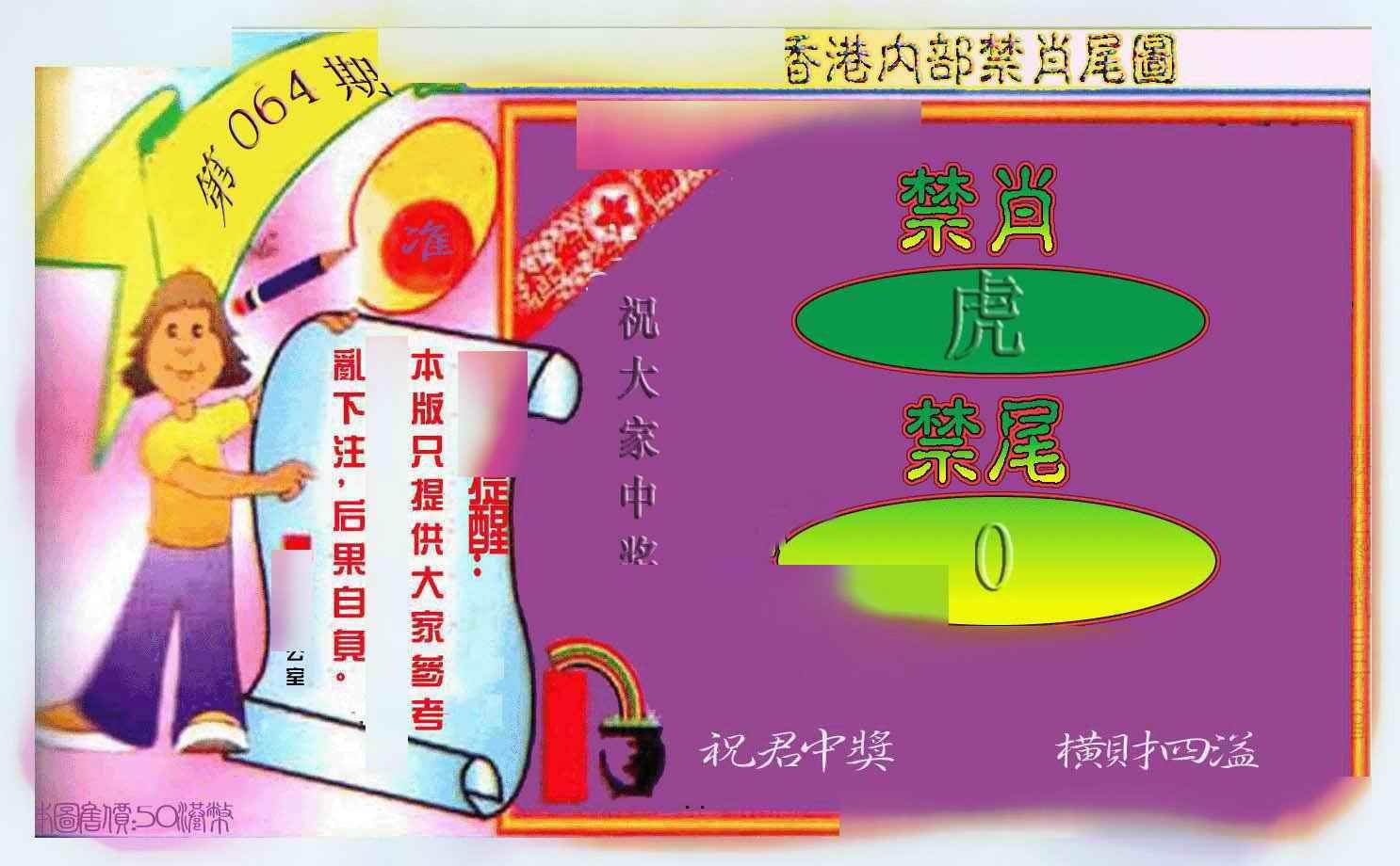 064期禁肖-禁尾图