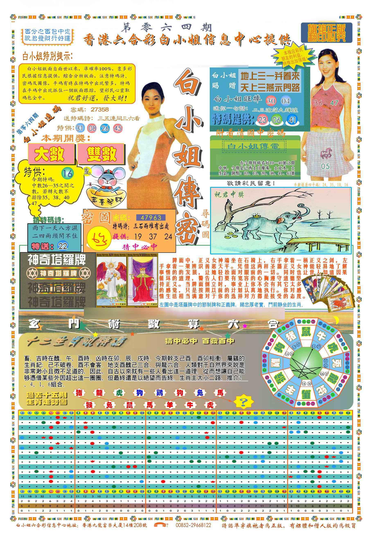 064期(新版)白小姐祺袍A
