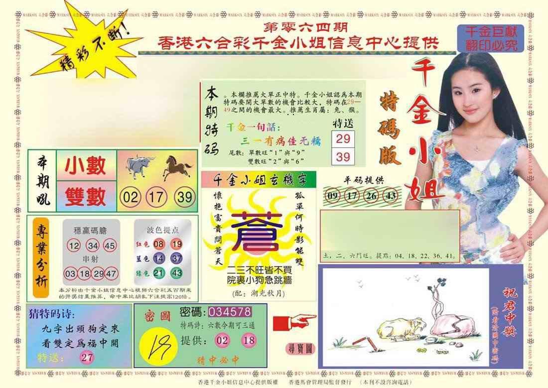 064期(新版)千金小姐A