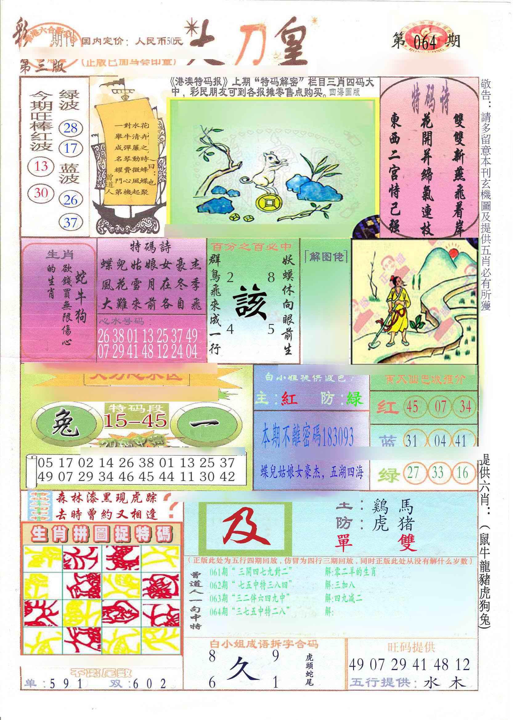 064期大刀皇(新料)
