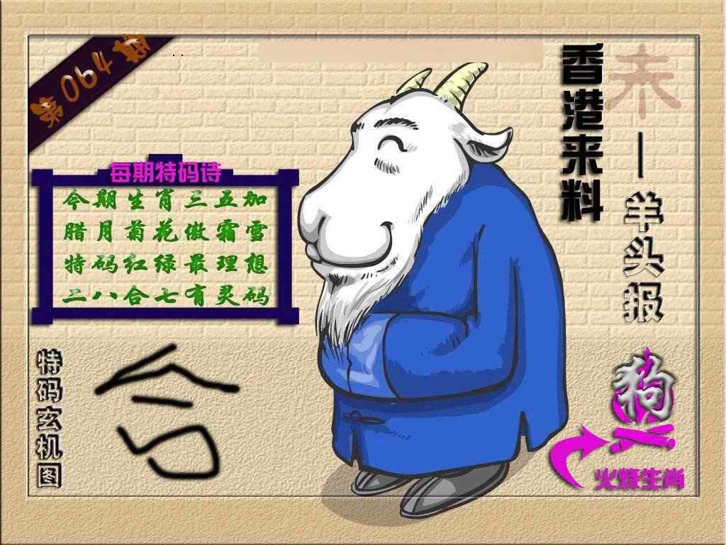 064期(香港来料)羊报