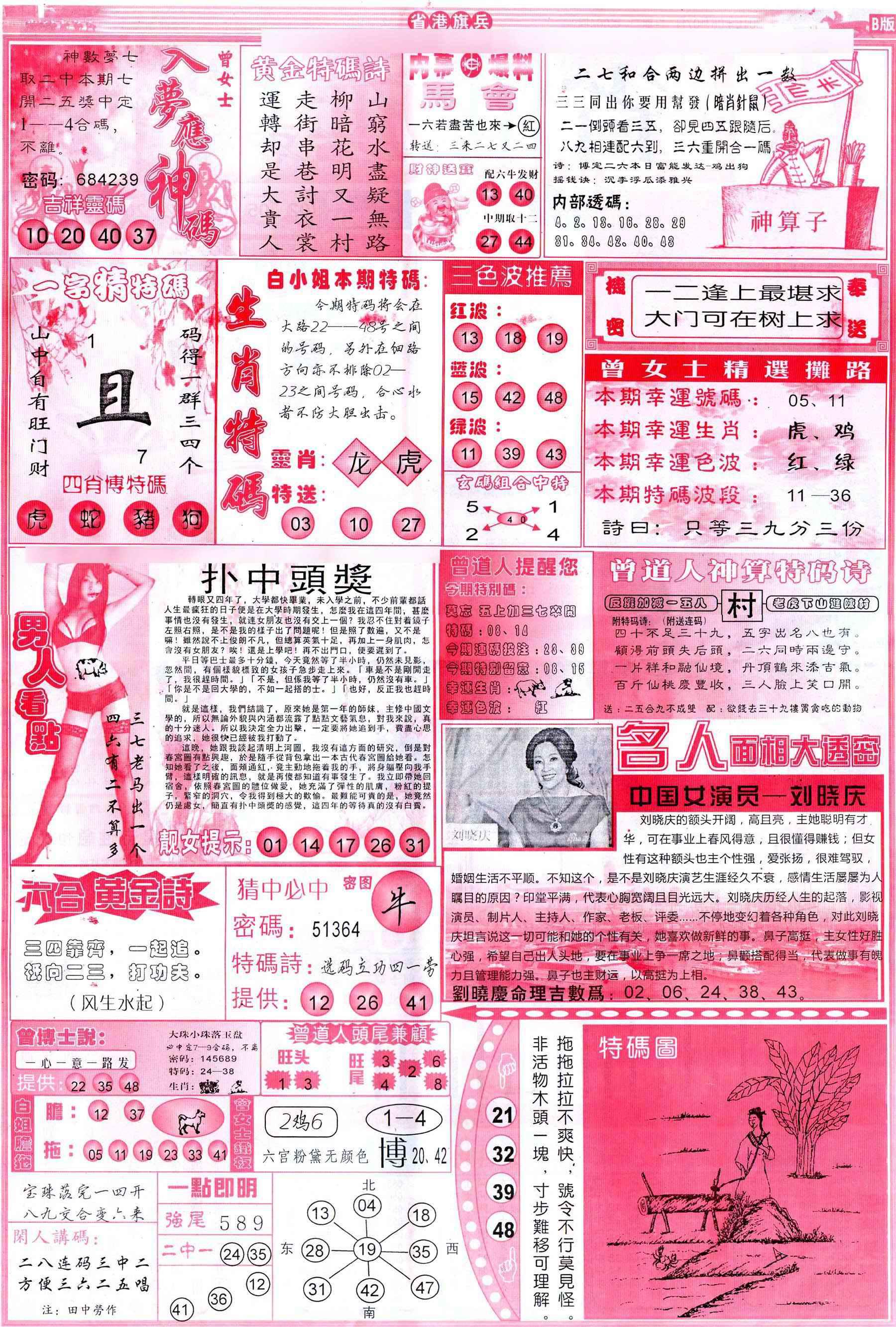 064期彩道B(保证香港版)