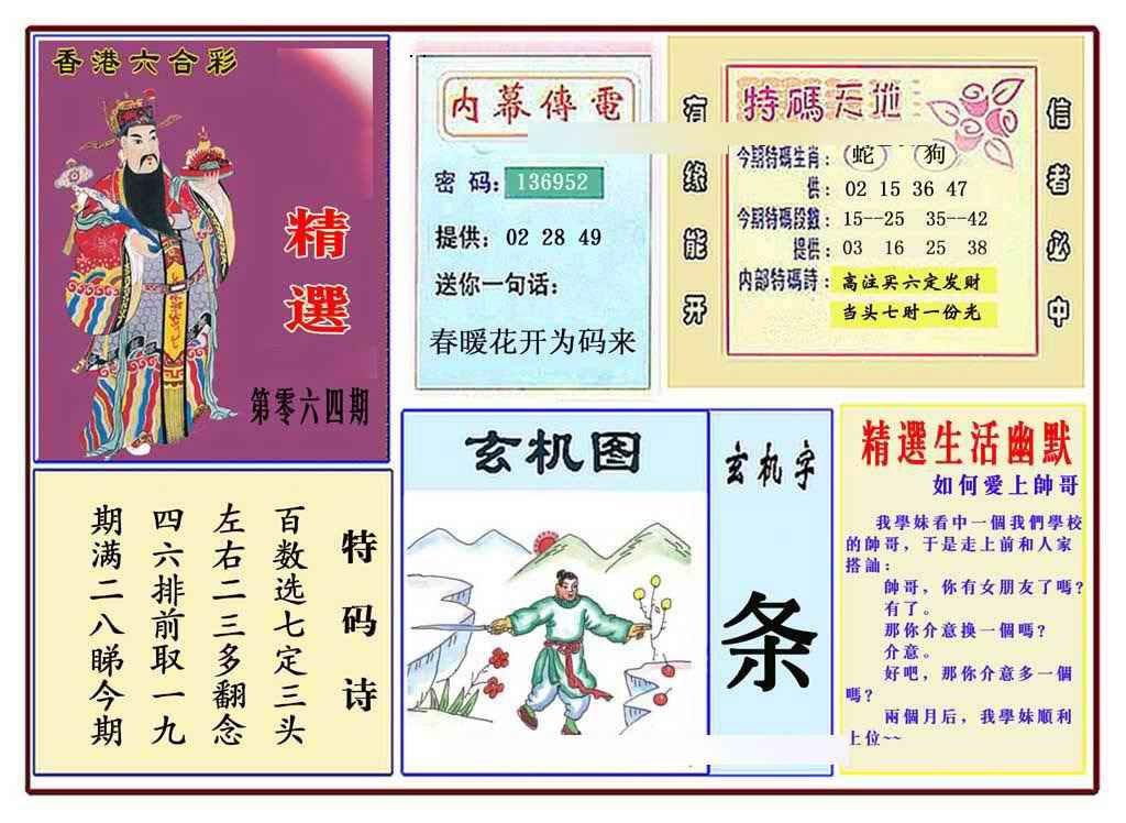 064期马经精选(新图)