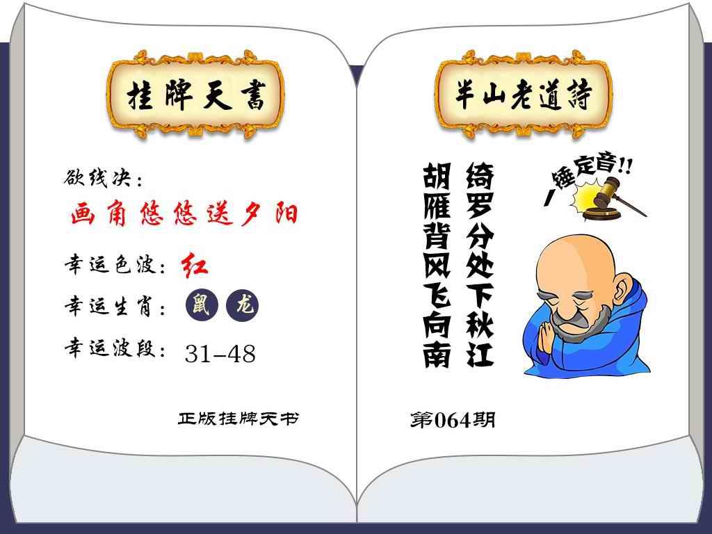 064期挂牌天书(新图)
