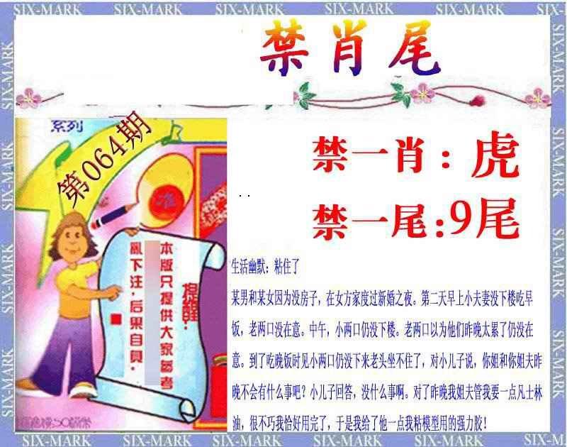 064期精准<禁肖尾>