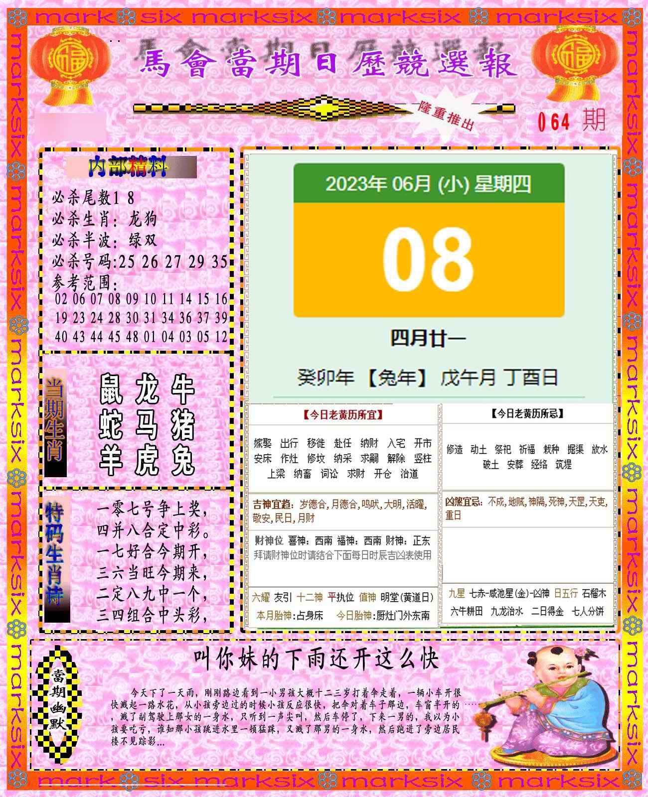 064期日历精选报(彩)