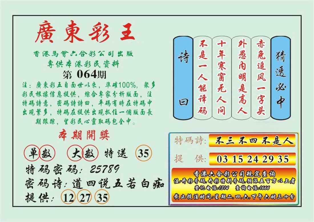 064期广东彩王