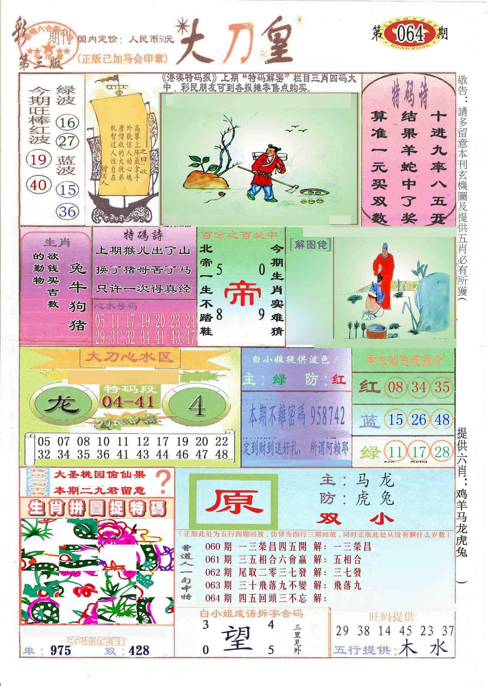 064期大刀皇(彩)