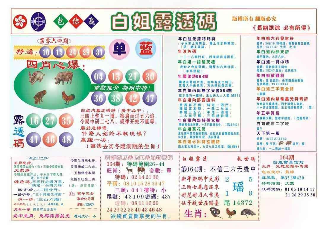 064期香港马会专刊B