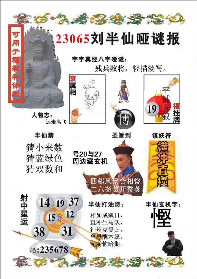 065期刘半仙哑谜报(新图)