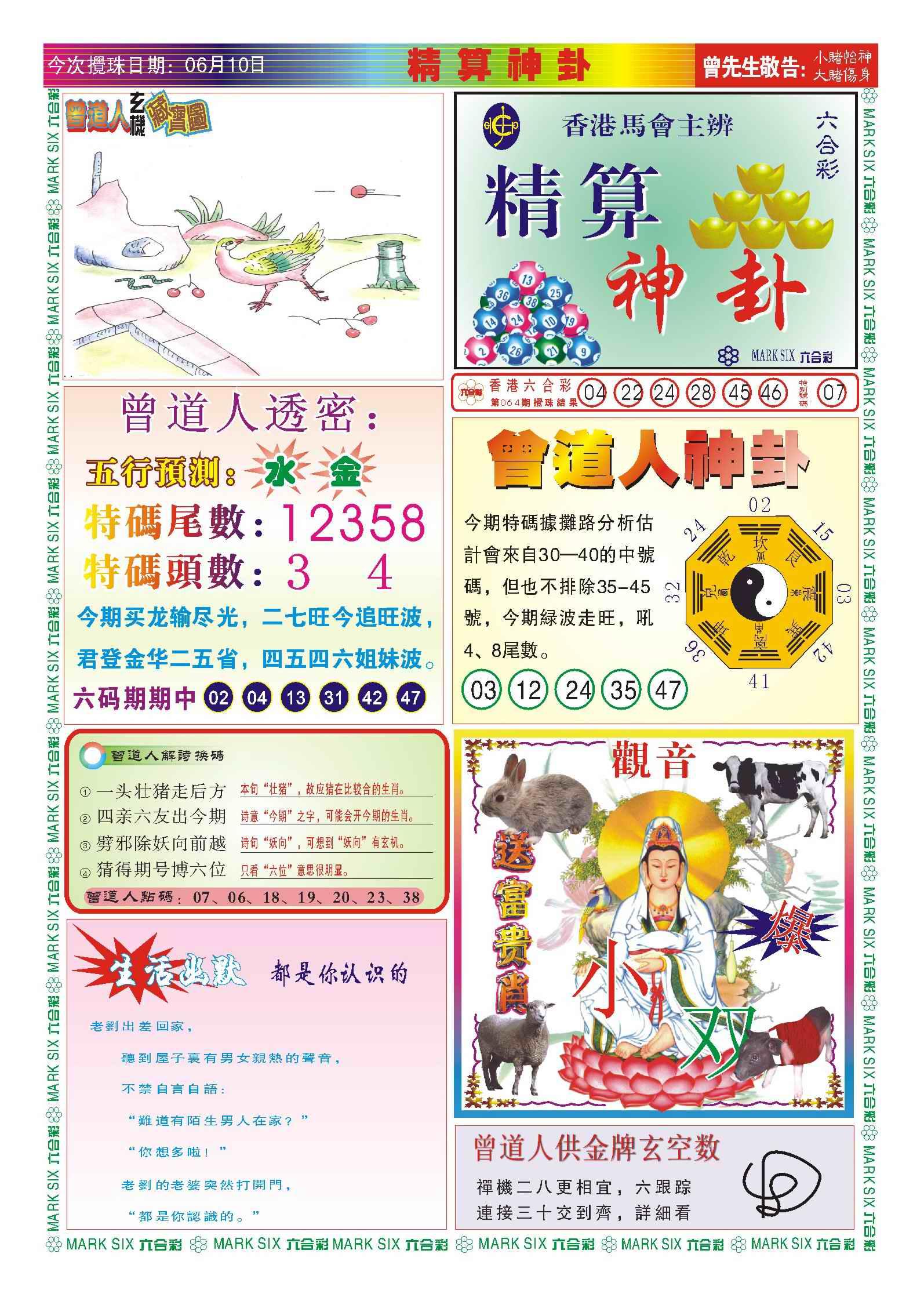 065期118精算神卦(新图)