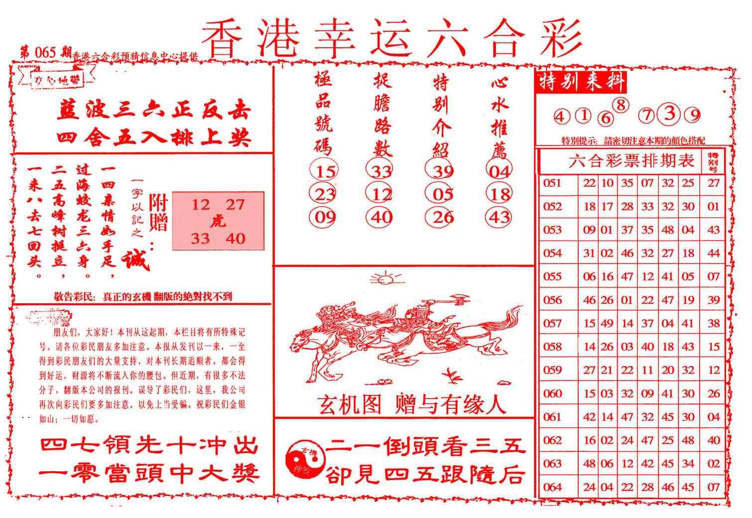 065期幸运六合彩(信封)