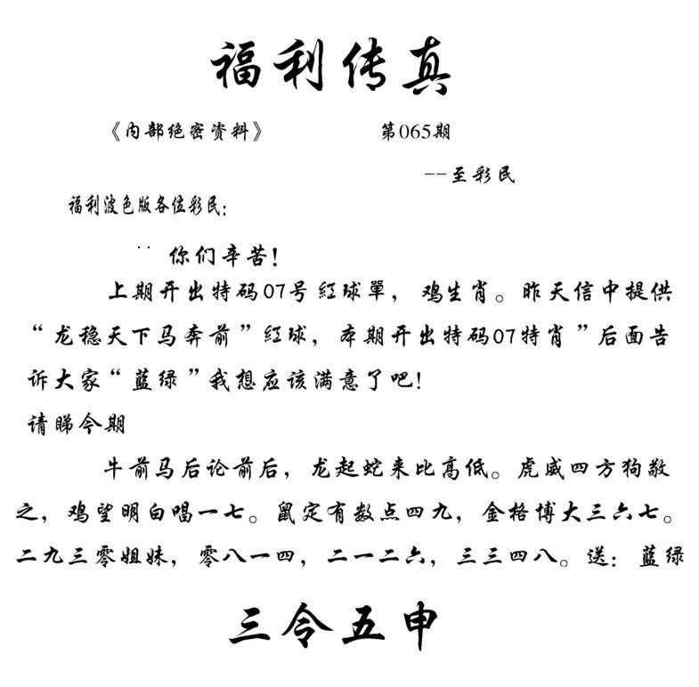 065期福利传真(信封)