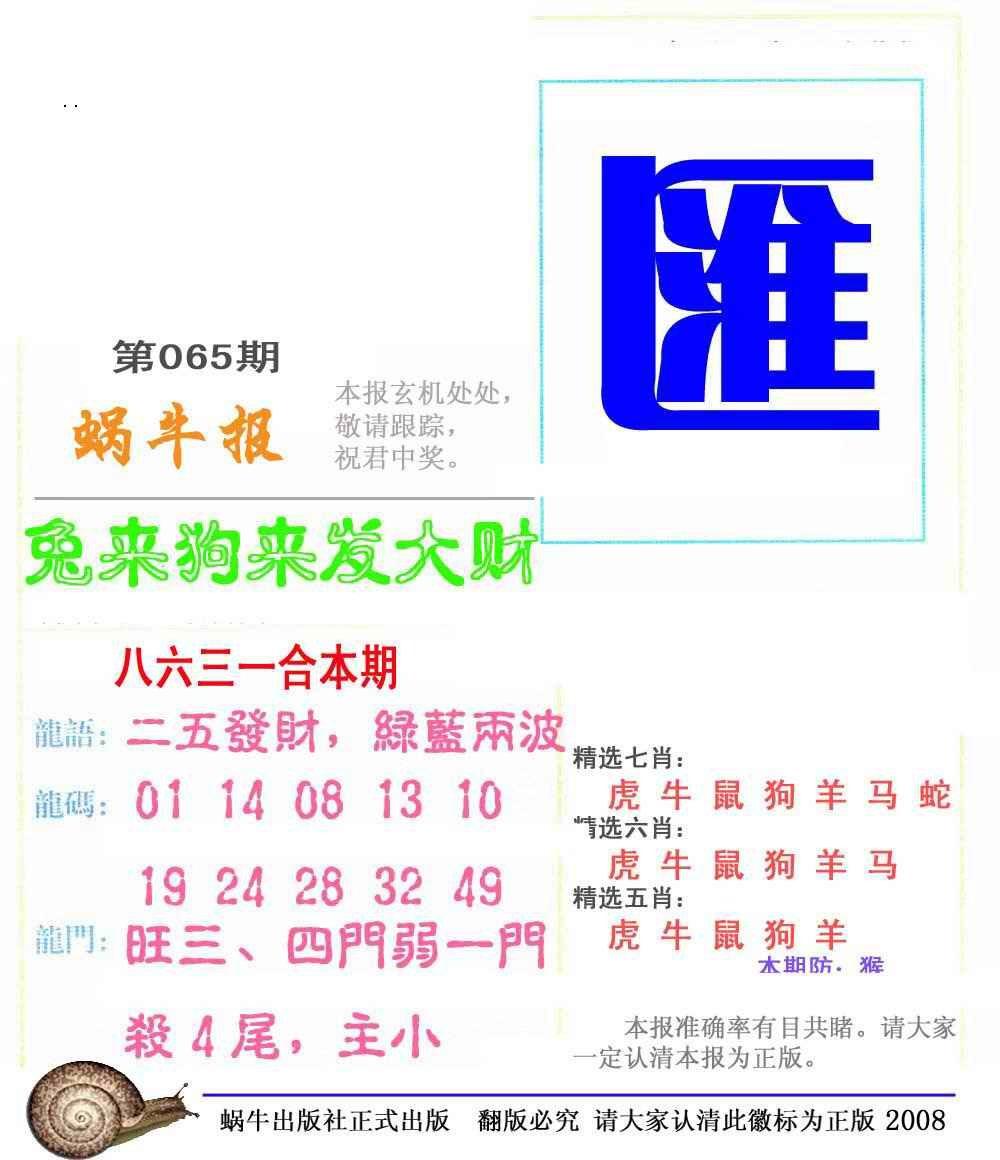 065期蜗牛彩报(正版)