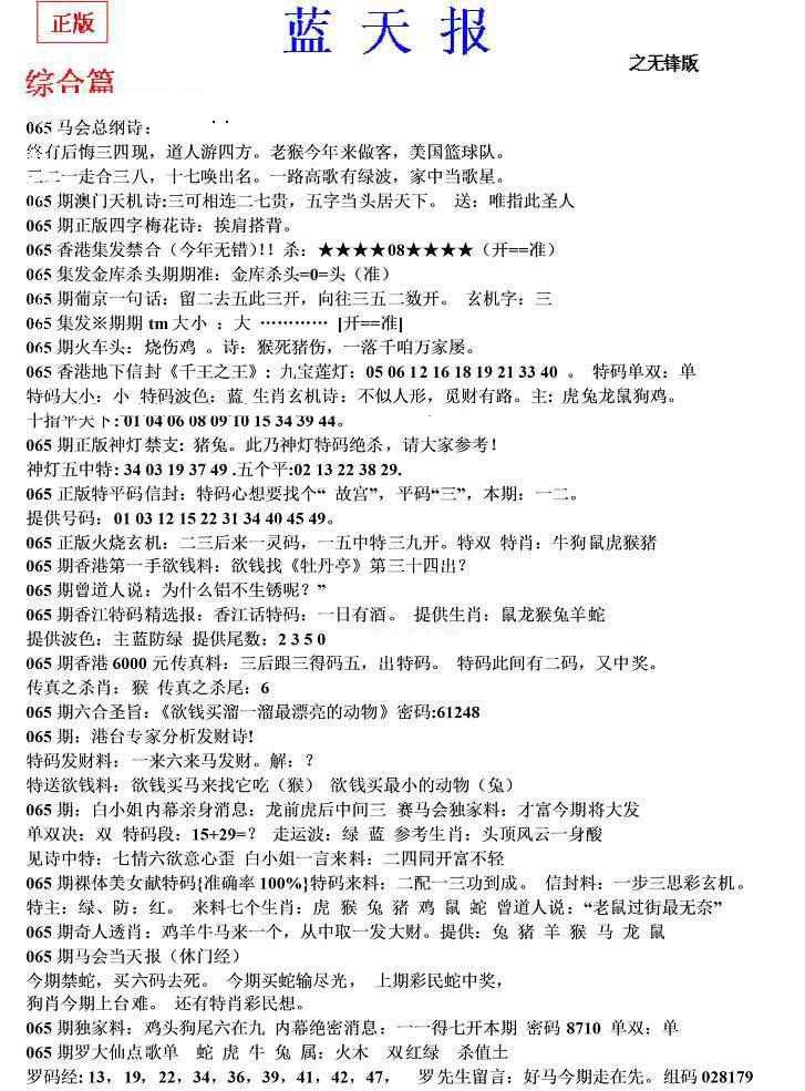 065期蓝天报(之无锋版)