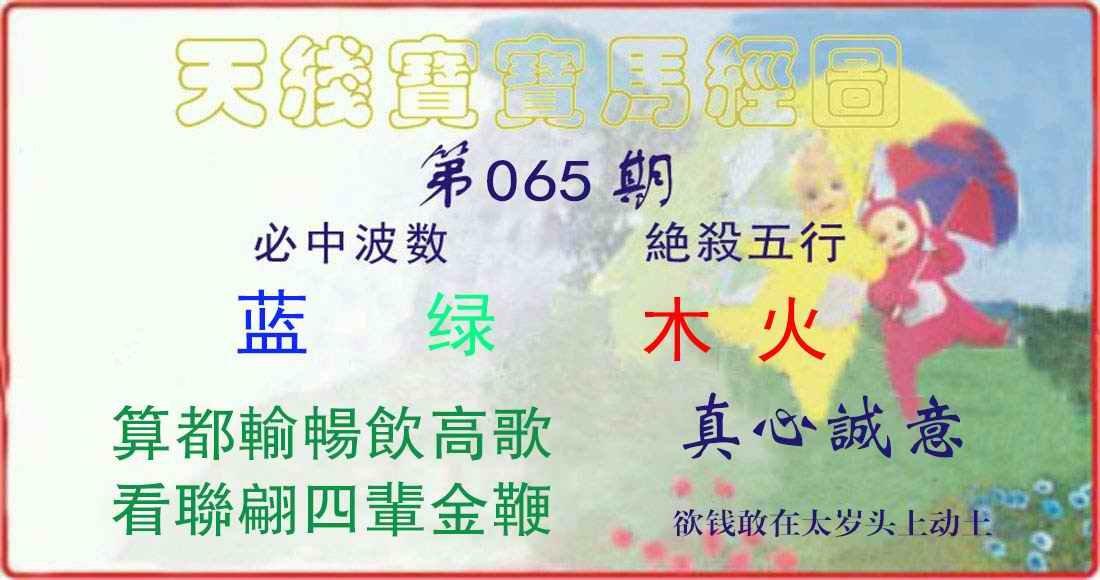 065期天线宝宝马经图