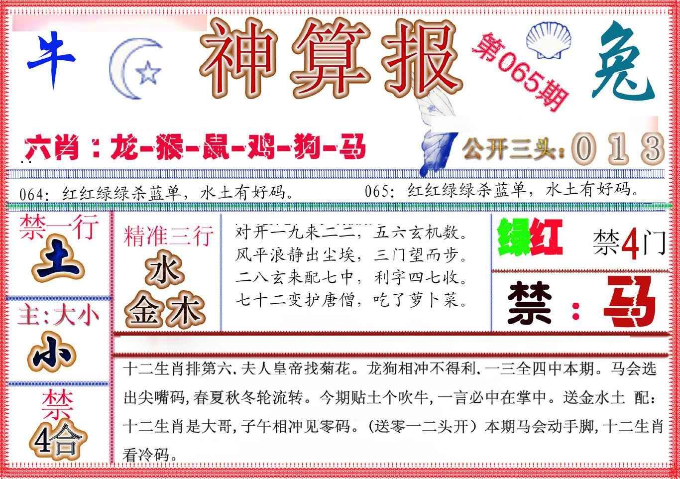 065期神算报(新版)
