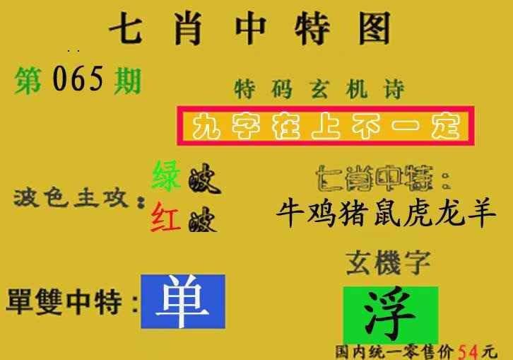 065期七肖中特(新图)