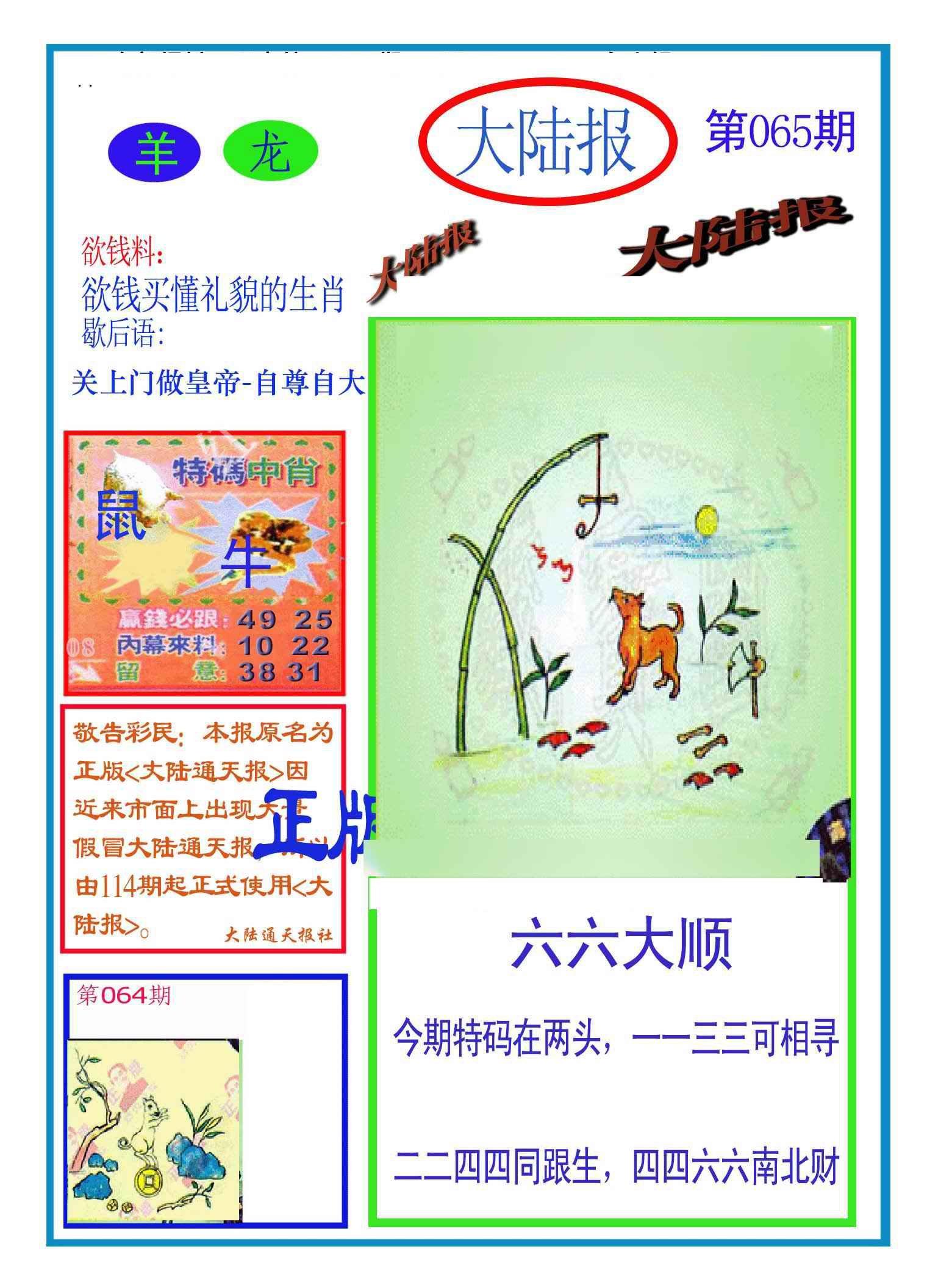065期大陆报(新图)